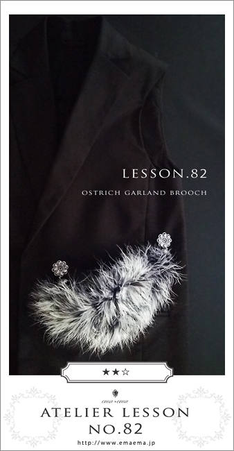 Lesson82 fur/ostrich garland brooch