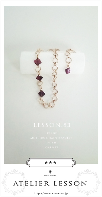 Lesson83 k14gf/moebius chain bracelet with garnet