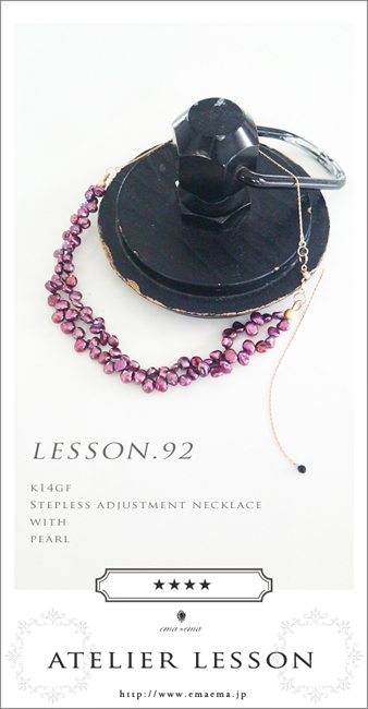 Lesson92 k14gf/ Stepless adjustment necklace with pearl
