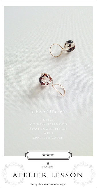 Lesson95 k14gf/moon & halfmoon 2WAY scoop pierce with mottled catch