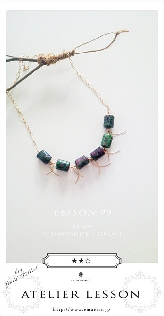 Lesson99 k14gf/RUBYINZOISITE necklace